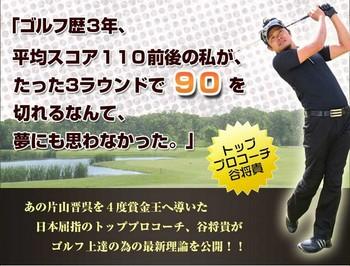 ゴルフ教材_谷将貴141019.jpg